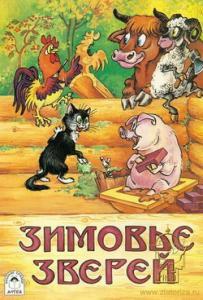 Сказка Зимовье зверей читать с картинками онлайн сказка о животных