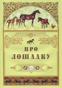 Сказка Про лошадку читать с картинками онлайн сказка о животных