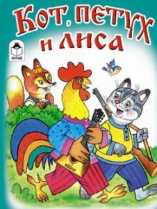 Сказка Кот, Петух и Лиса читать с картинками онлайн сказка о животных