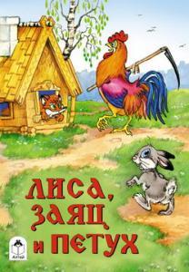 Сказка Лиса, заяц и петух читать с картинками онлайн сказка о животных