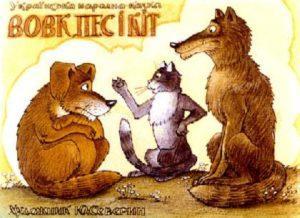 Сказка о собаке - Волк, собака и кот (Украинская сказка) - с картинками читать онлайн