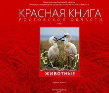 Красная книга Ростовской области. Животные   – Красная книга РО – кратко описание, фото