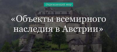 Объекты всемирного наследия в Австрии – список примеров для 4 класса по окружающему миру в кратком изложении
