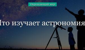 Что изучает астрономия? – о науке астрономии кратко (4 класс, окружающий мир) в кратком изложении