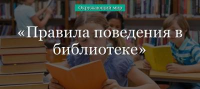 Правила поведения в библиотеке для детей – памятка (2 класс, окружающий мир) в кратком изложении