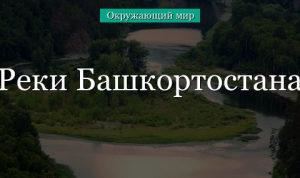 Реки Башкортостана –список названий для сообщения кратко по окружающему миру (4 класс) в кратком изложении