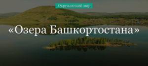 Озера Башкортостана – список названий озер Башкирии для доклада или сообщения кратко (окружающий мир) в кратком изложении